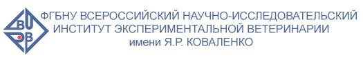 ВИЭВ им. Я.Р.Коваленко